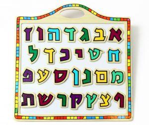 Montessori Hebrew Alef Bet - Magnetic Board