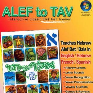 ArtScroll Alef to Tav - on CD