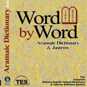 Word by Word Aramaic / English Dictionary - on CD