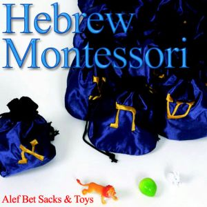 Hebrew Montessori - Alef Bet In Sacks