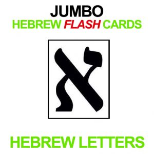 Jumbo Hebrew Flash Cards - Xtra Large + LAMINATED