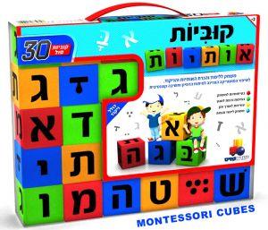 Montessori Alef Bet Cubes - Boxed Set