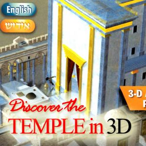 Second Temple - 3D Experience